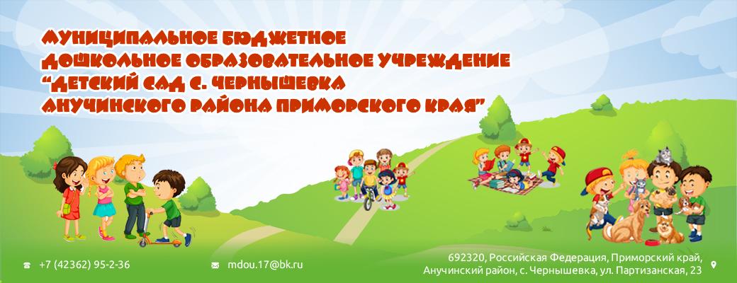 МБДОУ детский сад с. Чернышевка